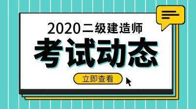 2020二建报名时间